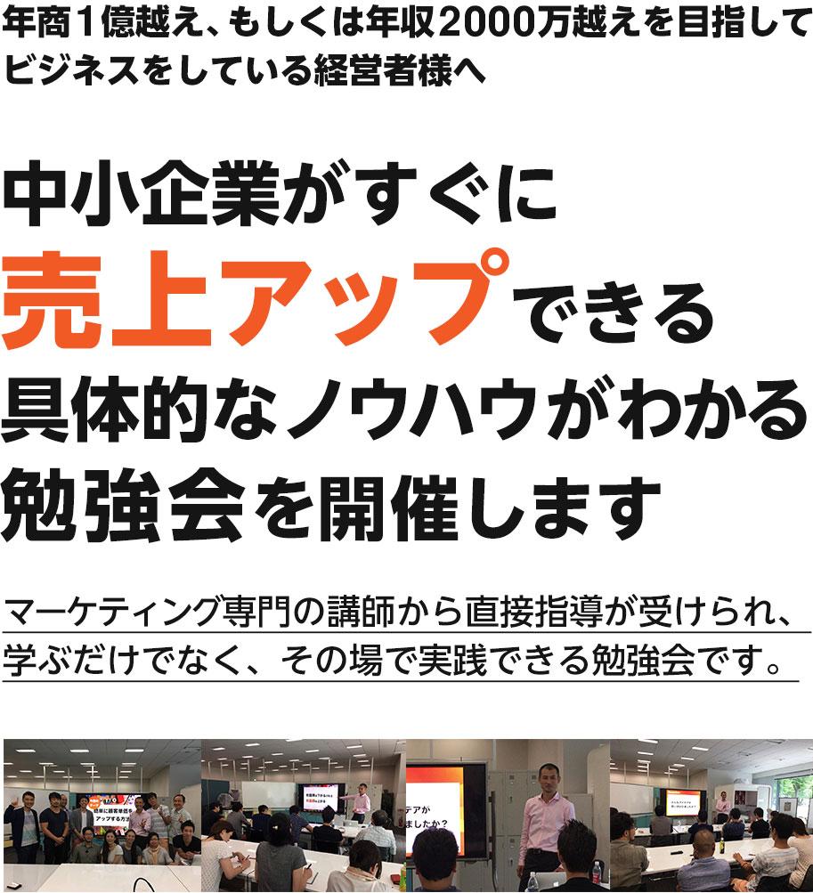 """""""東京 中野"""" 売上アップ実践会"""